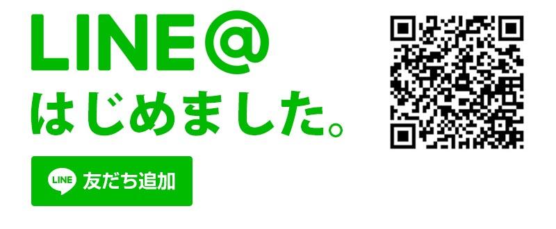 エコー・ジャパン公式LINE@はじめました。