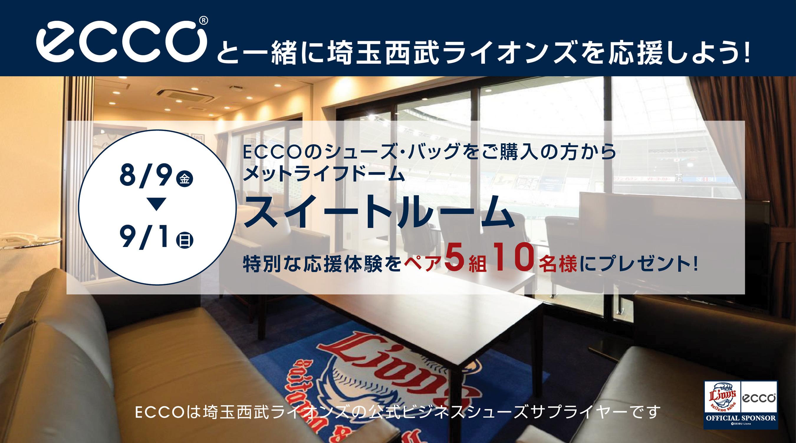 エコーと一緒に埼玉西武ライオンズを応援しよう!