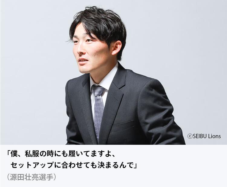 源田壮亮選手